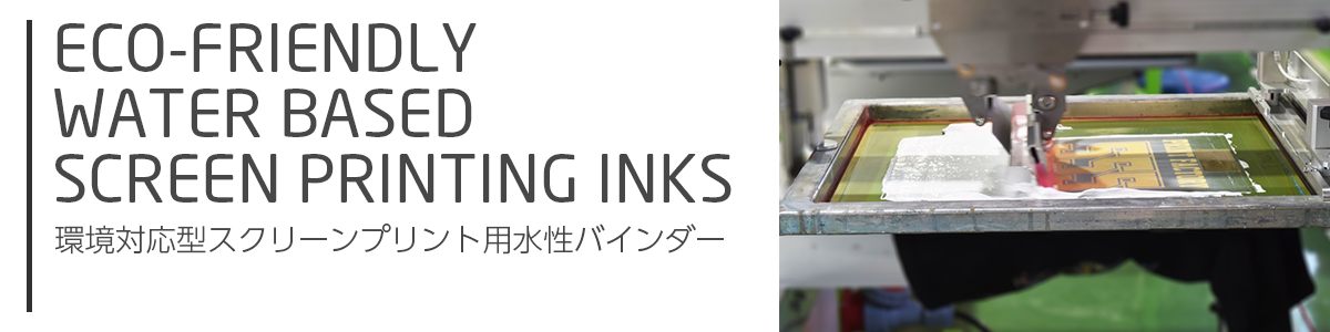 WATER BASED INKS(水性バインダー)